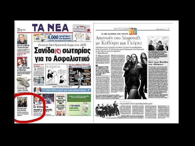 "George Wastor on ""TA NEA"" newspaper"
